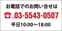 電話でのお問い合わせは03-5543-0507 平日10:00~18:00