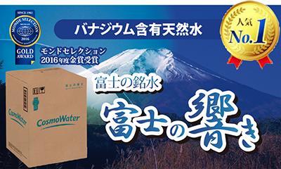 富士の銘水 富士の響き