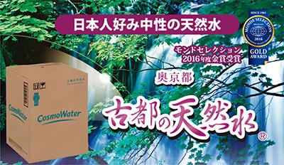奥京都 古都の天然水