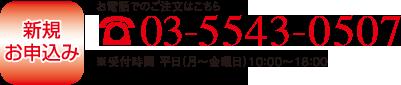 新規お申込み お電話でのご注文はこちら 受付時間平日(月~金曜日)10:00~18:00