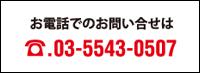 banner_tels
