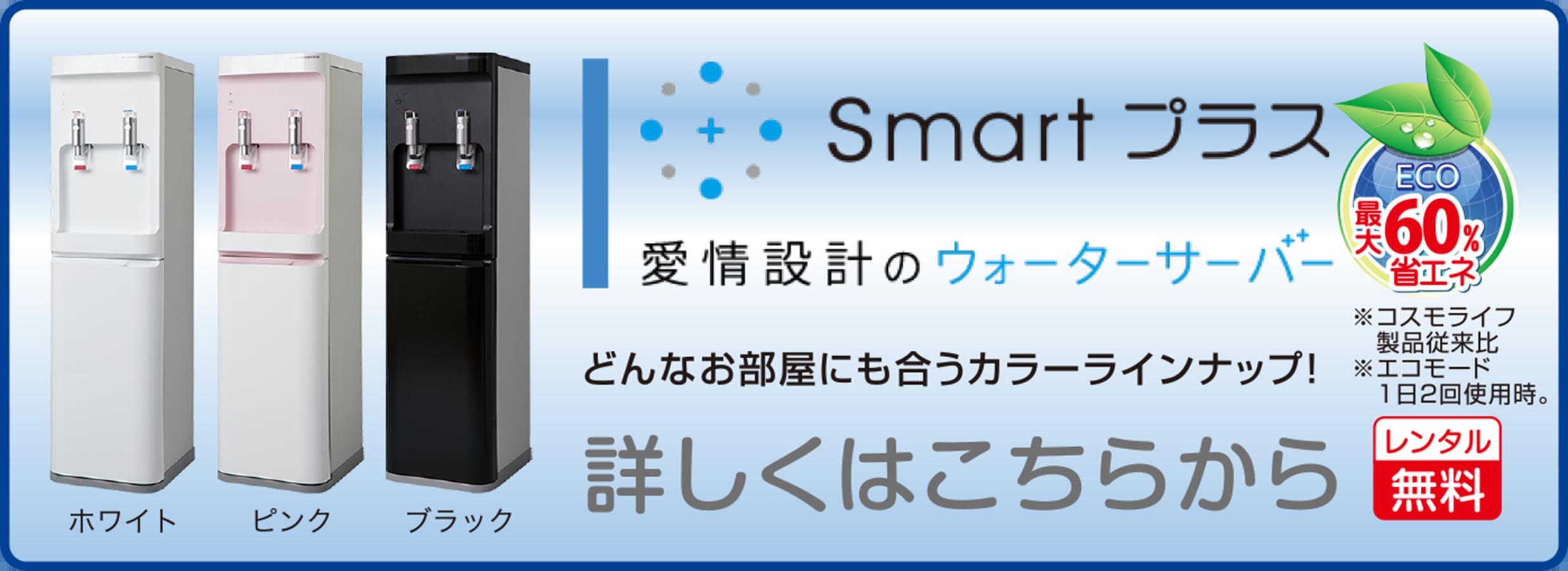 Smart plusサーバー